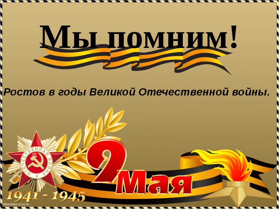 Мы помним! Ростов в годы Великой Отечественной войны.