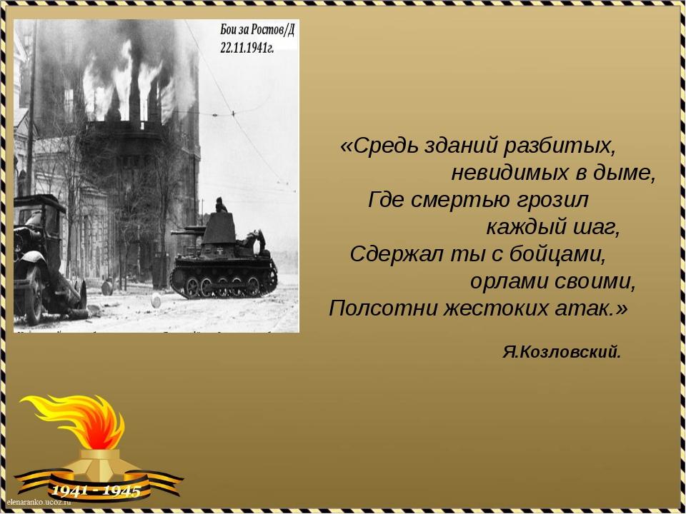 «Средь зданий разбитых, невидимых в дыме, Где смертью грозил каждый шаг, Сдер...