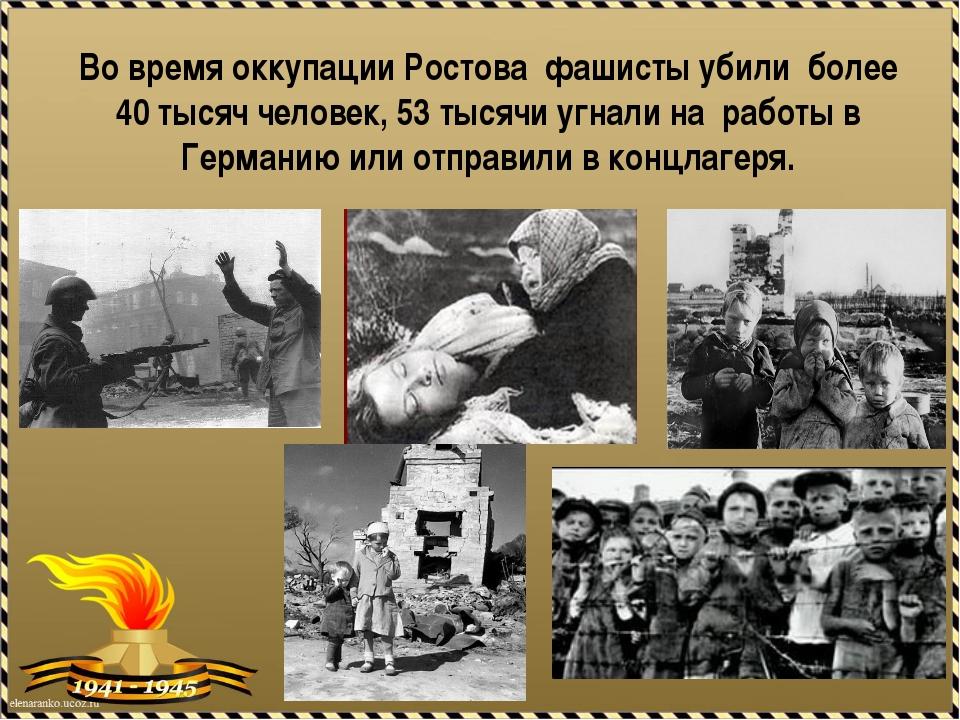Во время оккупации Ростова фашисты убили более 40 тысяч человек, 53 тысячи уг...
