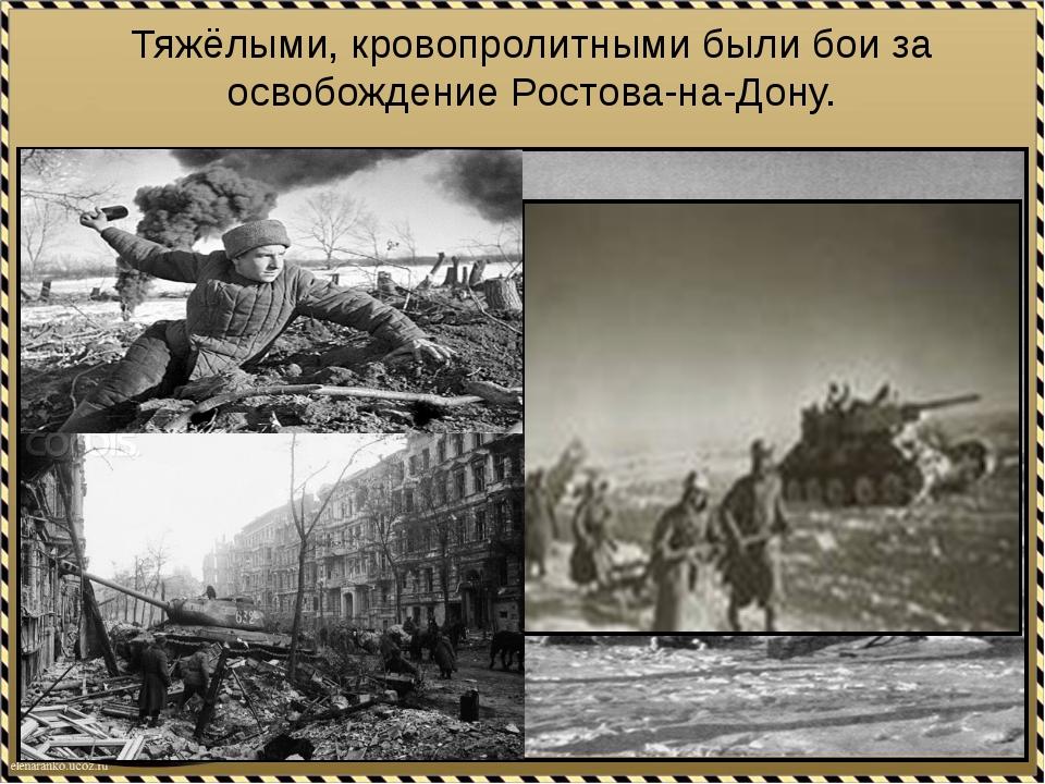 Тяжёлыми, кровопролитными были бои за освобождение Ростова-на-Дону.