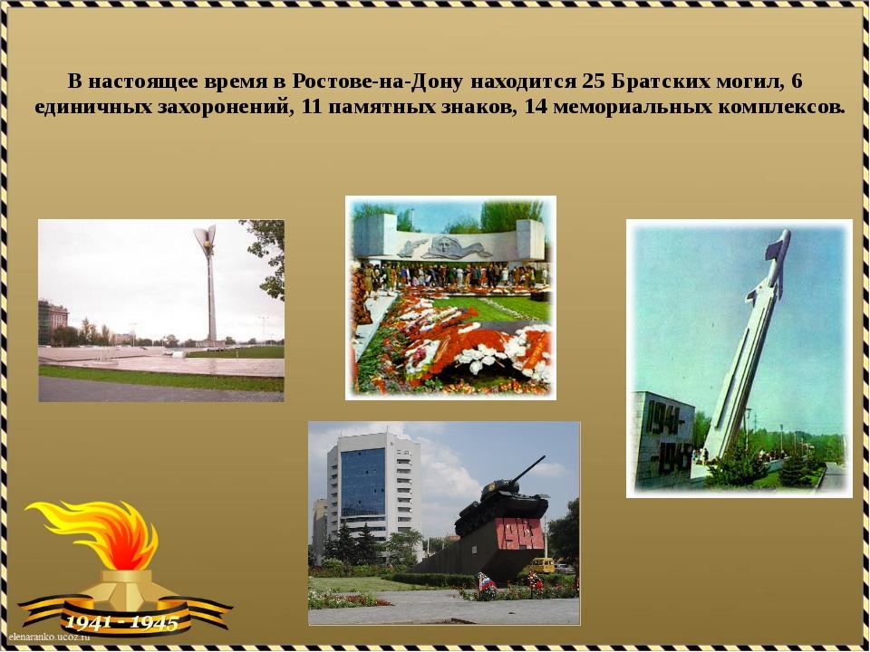 В настоящее время в Ростове-на-Дону находится 25 Братских могил, 6 единичных...