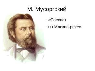 М. Мусоргский «Рассвет на Москва-реке»