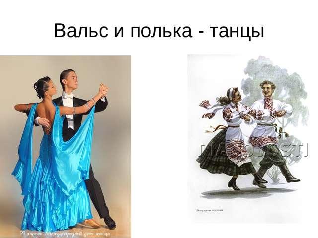 Вальс и полька - танцы