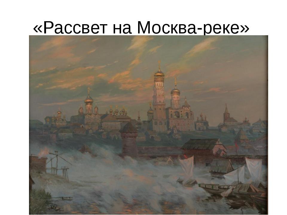 «Рассвет на Москва-реке»