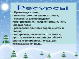 - Время года – зима; - наличие сухого и влажного снега; - конспекты для пров