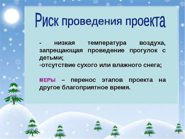 - низкая температура воздуха, запрещающая проведение прогулок с детьми; отсу...