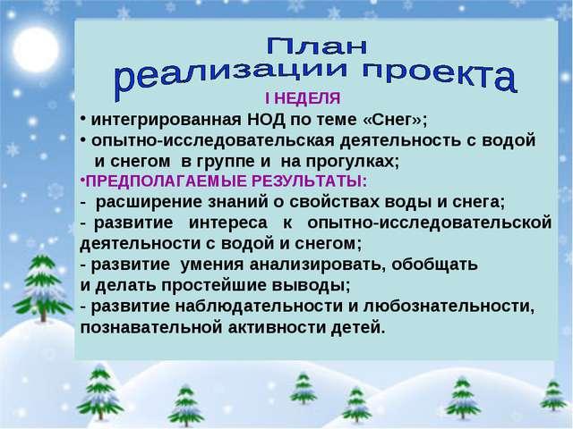 интегрированная НОД по теме «Снег»; опытно-исследовательская деятельность с...