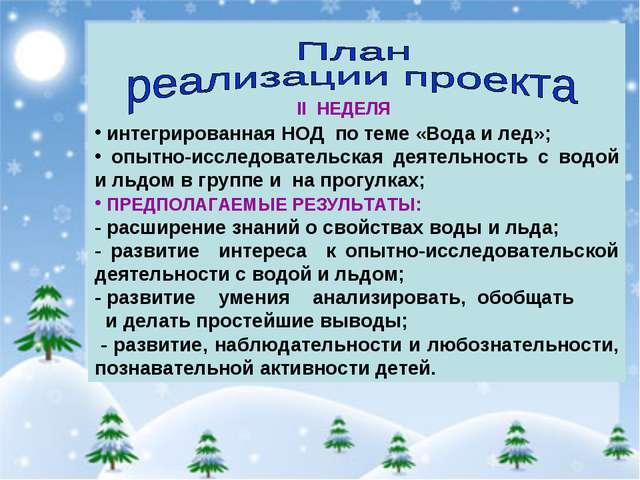 интегрированная НОД по теме «Вода и лед»; опытно-исследовательская деятельно...