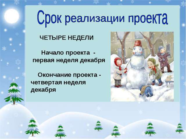 ЧЕТЫРЕ НЕДЕЛИ Начало проекта - первая неделя декабря Окончание проекта - чет...