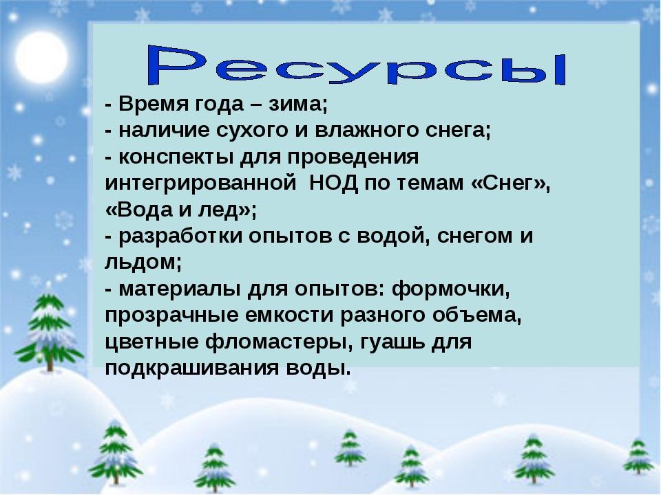 - Время года – зима; - наличие сухого и влажного снега; - конспекты для пров...