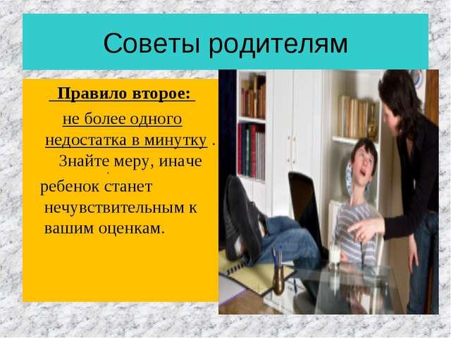 Советы родителям Правило второе: не более одного недостатка в минутку . Знайт...
