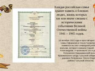Каждая российская семья хранит память о близких людях, жизнь которых так или