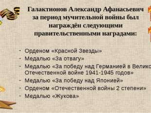 Галактионов Александр Афанасьевич за период мучительной войны был награждён с