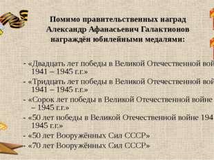 Помимо правительственных наград Александр Афанасьевич Галактионов награждён ю