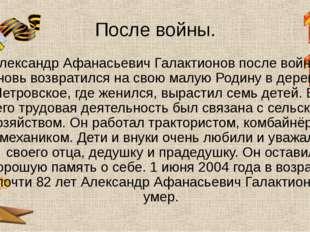 После войны. Александр Афанасьевич Галактионов после войны вновь возвратился