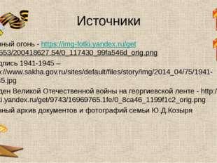 Источники Вечный огонь - https://img-fotki.yandex.ru/get/15553/200418627.54/0