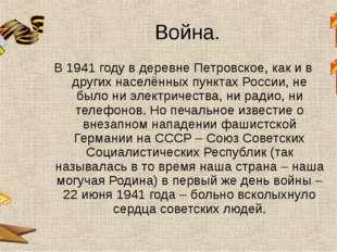 Война. В 1941 году в деревне Петровское, как и в других населённых пунктах Ро