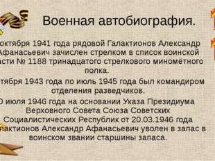 Военная автобиография. 13 октября 1941 года рядовой Галактионов Александр Афа