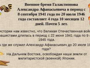 Военное бремя Галактионова Александра Афанасьевича в период с 8 сентября 1941