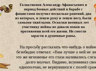 Галактионов Александр Афанасьевич в период боевых действий в борьбе с фашиста