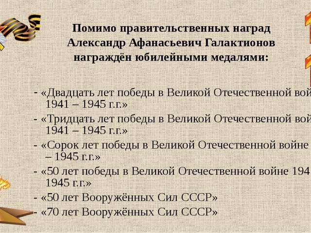 Помимо правительственных наград Александр Афанасьевич Галактионов награждён ю...
