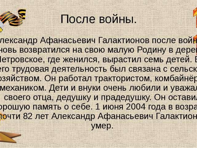 После войны. Александр Афанасьевич Галактионов после войны вновь возвратился...
