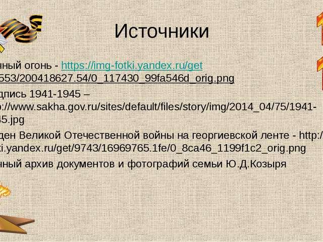 Источники Вечный огонь - https://img-fotki.yandex.ru/get/15553/200418627.54/0...