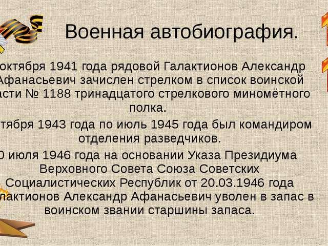Военная автобиография. 13 октября 1941 года рядовой Галактионов Александр Афа...