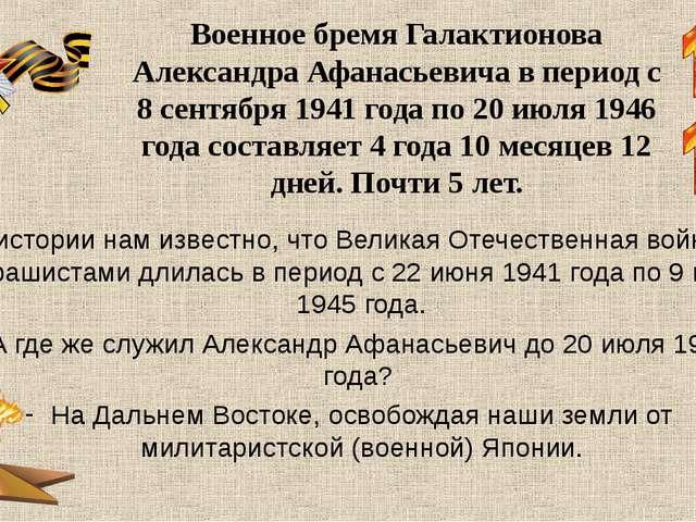 Военное бремя Галактионова Александра Афанасьевича в период с 8 сентября 1941...