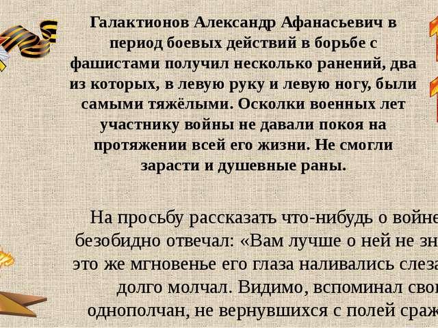 Галактионов Александр Афанасьевич в период боевых действий в борьбе с фашиста...