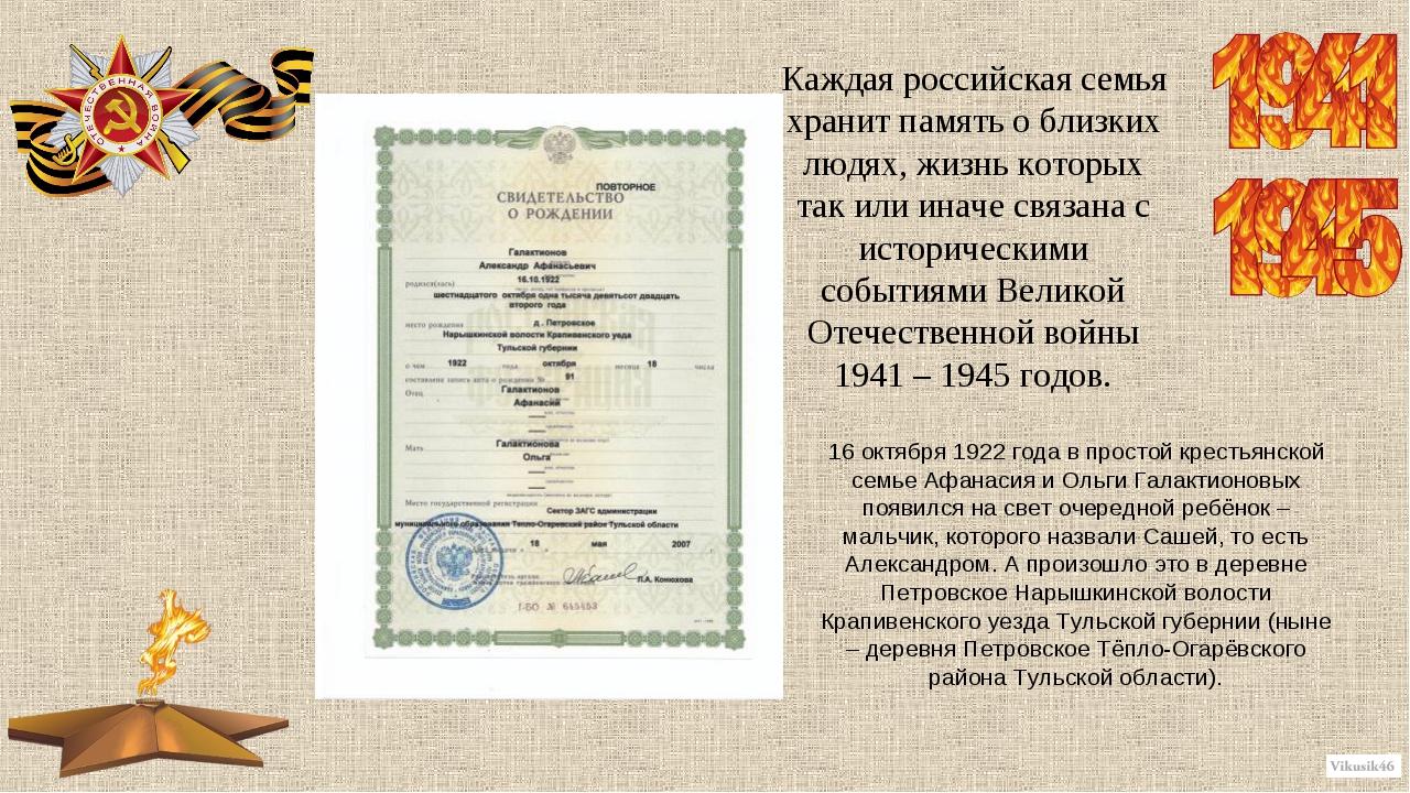 Каждая российская семья хранит память о близких людях, жизнь которых так или...