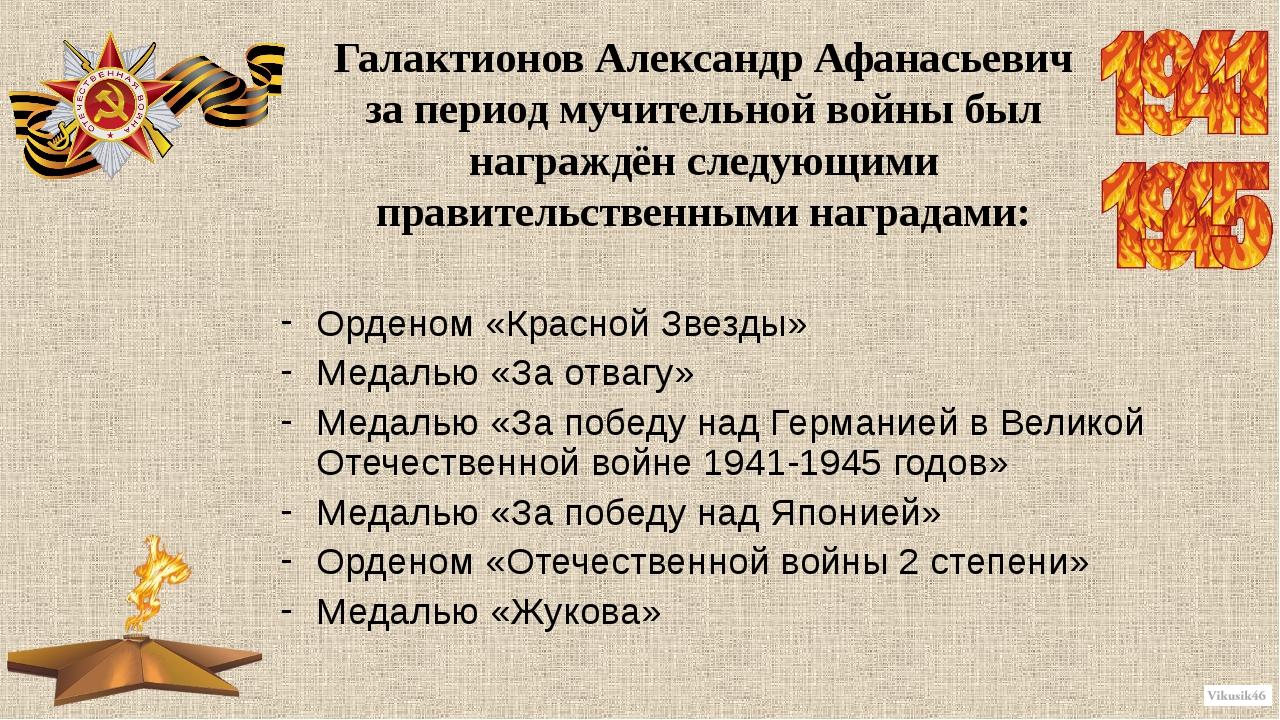 Галактионов Александр Афанасьевич за период мучительной войны был награждён с...