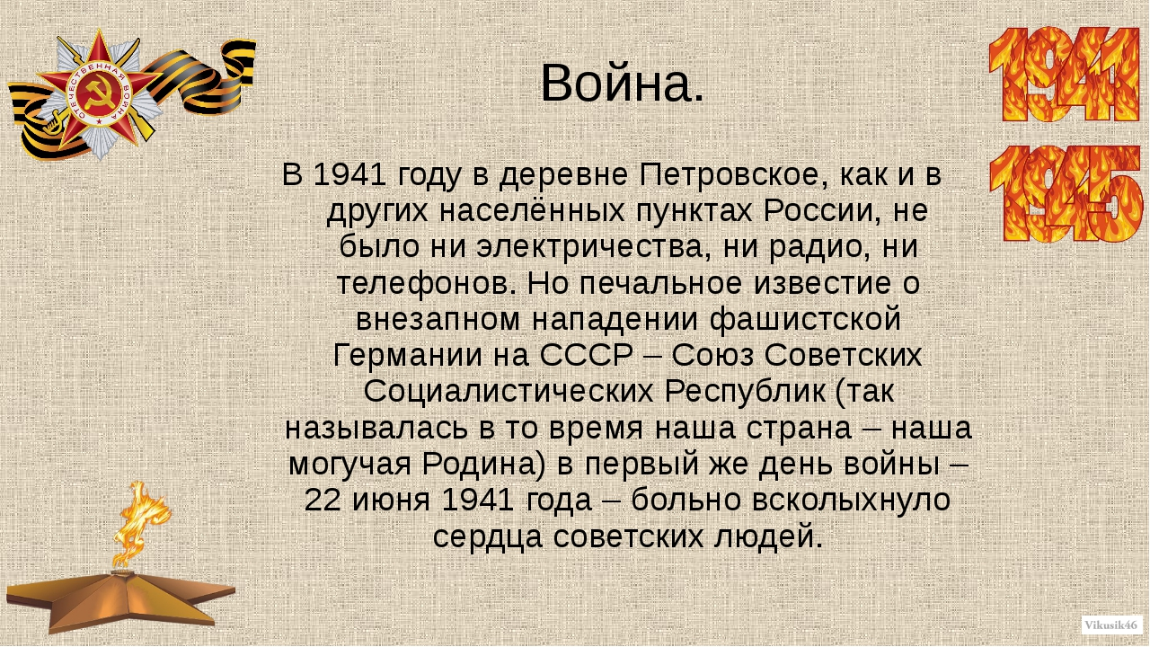 Война. В 1941 году в деревне Петровское, как и в других населённых пунктах Ро...
