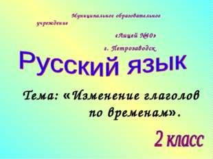 Муниципальное образовательное учреждение «Лицей №40» г. Петрозаводск Тема: «