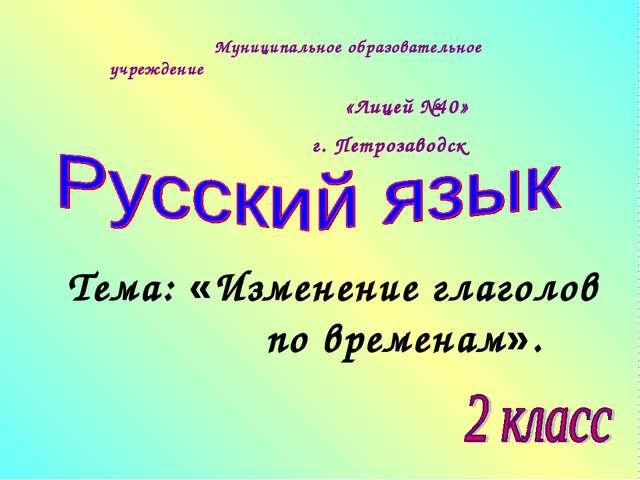 Муниципальное образовательное учреждение «Лицей №40» г. Петрозаводск Тема: «...