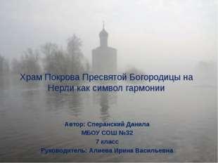 Храм Покрова Пресвятой Богородицы на Нерли как символ гармонии Автор: Сперанс