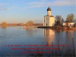 «…и не знали – на небе или на земле мы: ибо нет на земле такого зрелища и кра