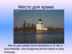 Место для храма Место для храма было выбрано в 10 км от Боголюбова, при впаде