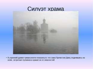 Силуэт храма В утренней дымке тумана могло показаться, что сама Пречистая Дев