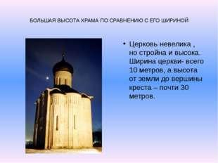 БОЛЬШАЯ ВЫСОТА ХРАМА ПО СРАВНЕНИЮ С ЕГО ШИРИНОЙ Церковь невелика , но стройн