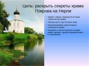 Задачи: собрать сведения об истории строительства храма; Описать место, где п