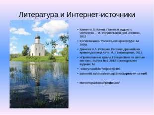 Литература и Интернет-источники Камкин А.В.Истоки. Память и мудрость Отечеств