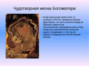Чудотворная икона Богоматери Князь всей душой любил Бога. И особенно чтил Его