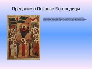 Предание о Покрове Богородицы Во Влахернском храме, где хранилась риза Богома
