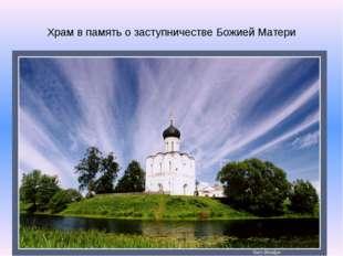 Храм в память о заступничестве Божией Матери