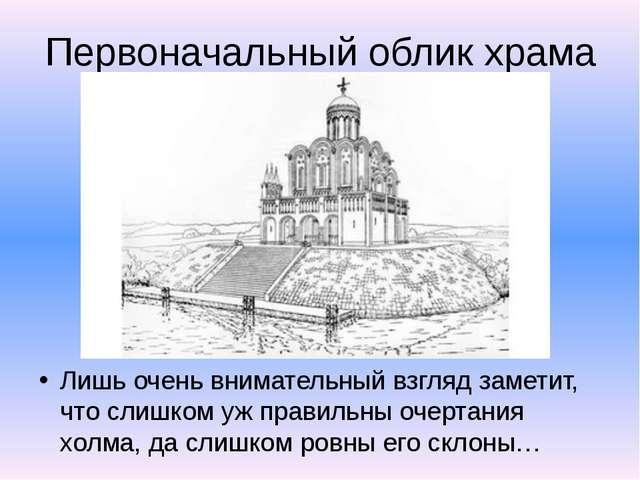 Первоначальный облик храма Лишь очень внимательный взгляд заметит, что слишко...