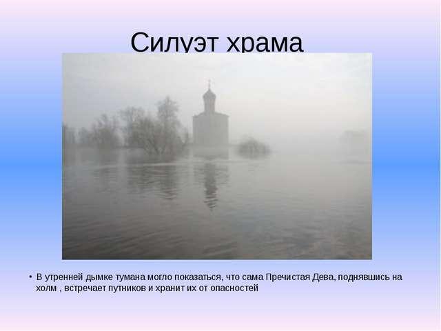 Силуэт храма В утренней дымке тумана могло показаться, что сама Пречистая Дев...