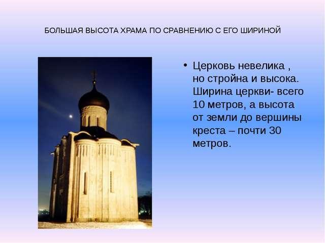 БОЛЬШАЯ ВЫСОТА ХРАМА ПО СРАВНЕНИЮ С ЕГО ШИРИНОЙ Церковь невелика , но стройн...