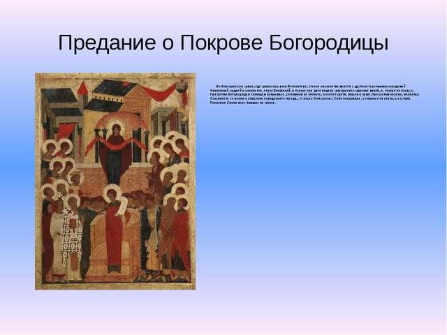 Предание о Покрове Богородицы Во Влахернском храме, где хранилась риза Богома...