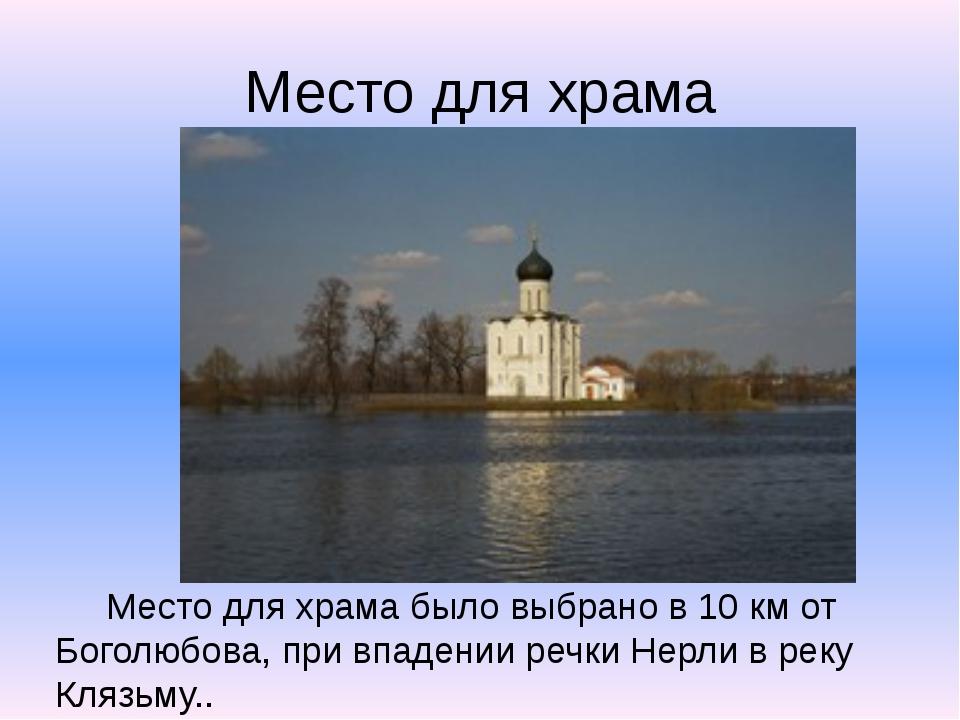 Место для храма Место для храма было выбрано в 10 км от Боголюбова, при впаде...